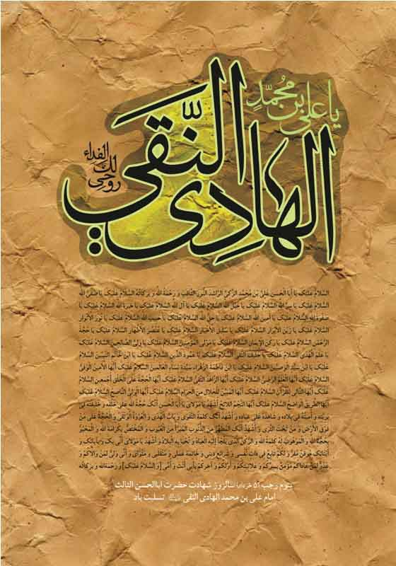 پوستر : زیارت نامه امام نقی الهادی (ع)