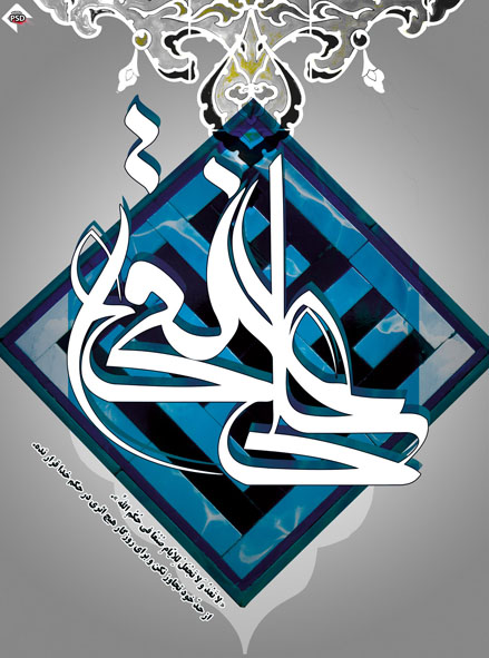 پوستر : امام علی النقی (ع)