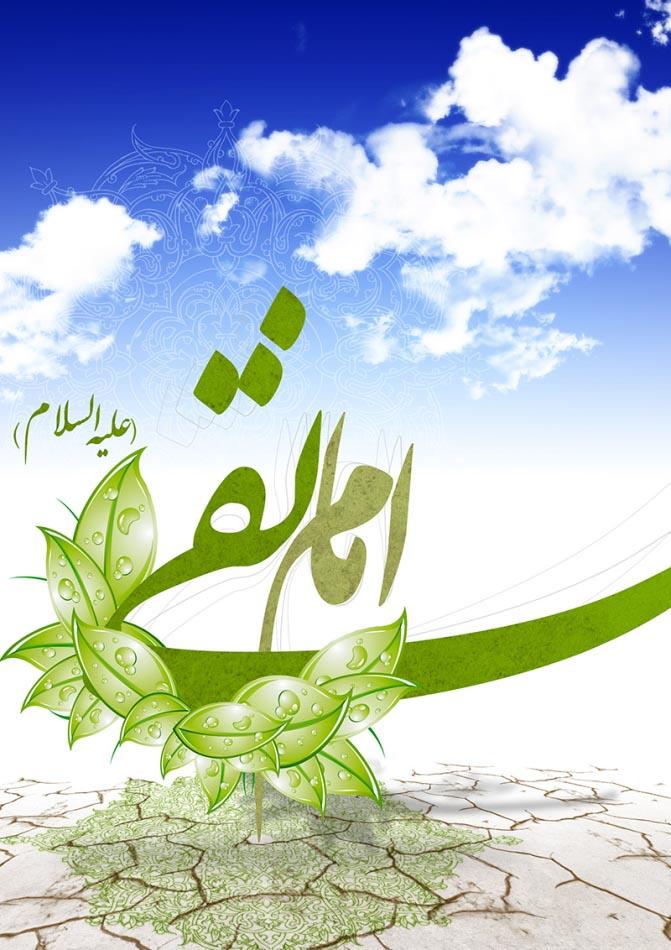 پوستر : امام نقی (ع)
