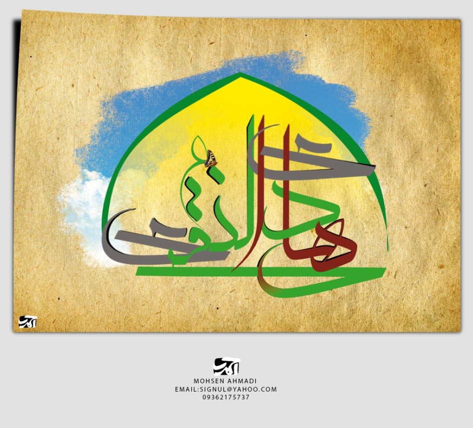 پوستر : امام هادی النقی (ع)